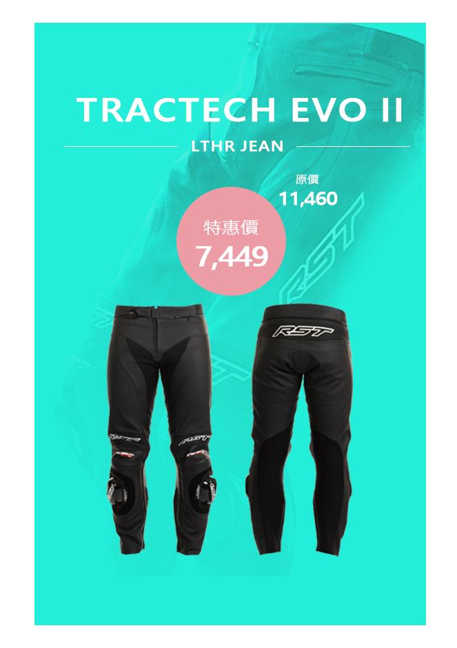 1444 TRACTECH EVO II LTHR JEAN 大降價!